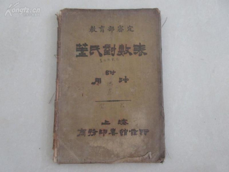 罕见民国时期精装32开本《盖氏对数表》老教授藏书-尊D-2