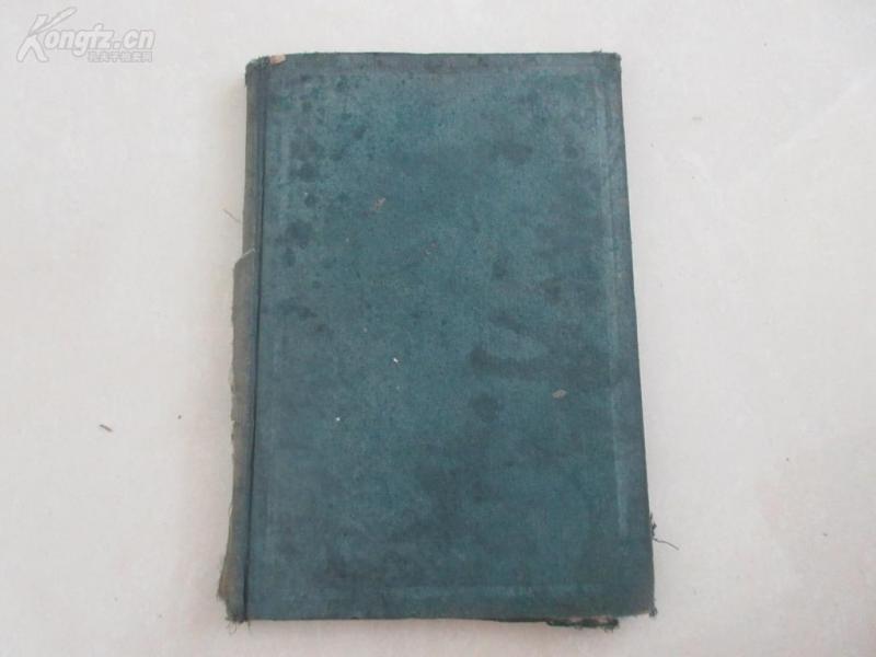 罕见民国时期精装32开本《 算学丛书 第一种 最小二乘式 》老教授藏书、1932年国难后第一版-尊D-2