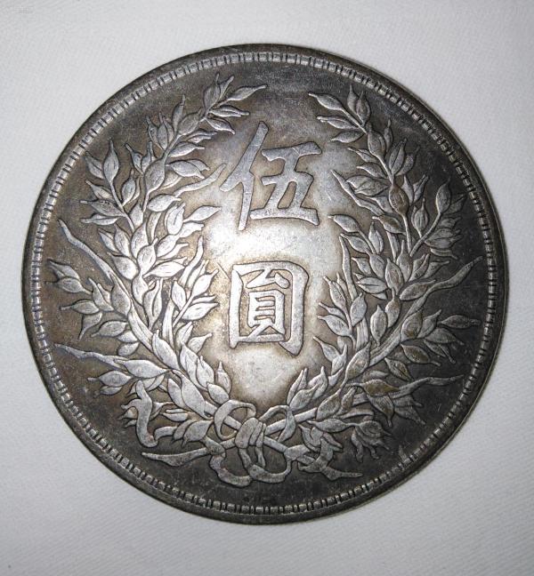民國銀元伍圓(民國三年)