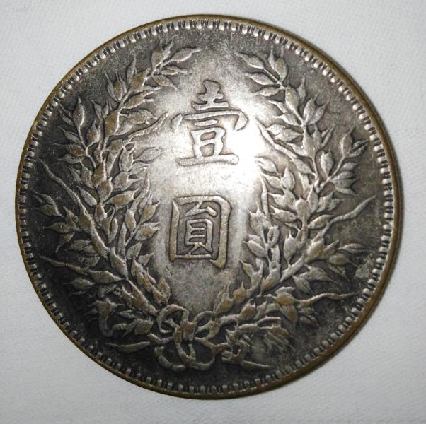 民國銀元壹圓(民國三年)