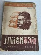 民国版,高尔基著作集《和列宁相处的日子》一册全。