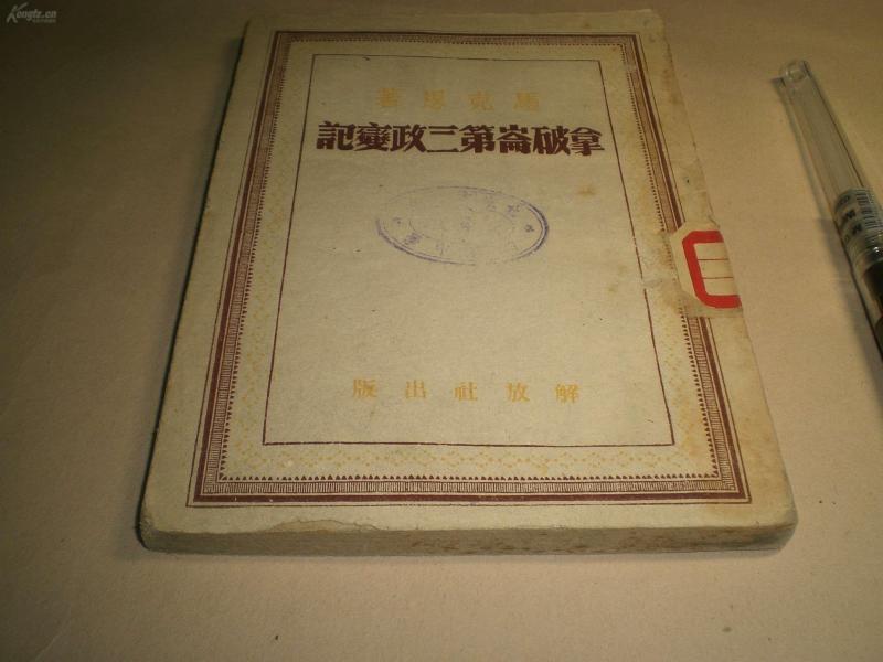 民国:《拿破仑第三次政变记》原装全册
