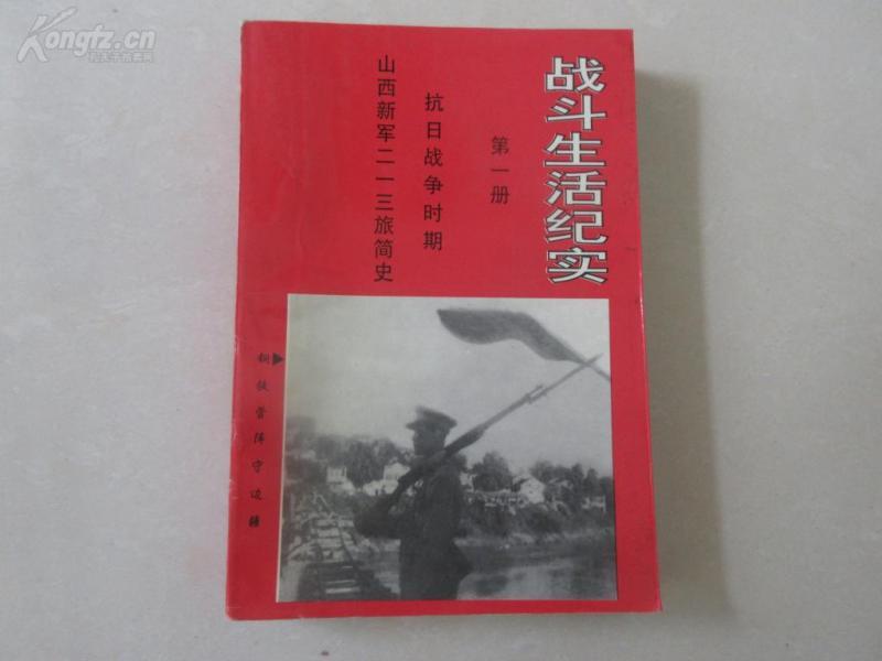 红色收藏必备-罕见32开本《战斗生活纪实 第一册 抗战战争时期 山西新军二一三旅简史》-尊1-5