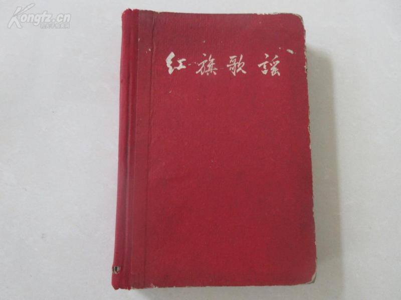 罕见五十年代精装32开插图本《 红旗歌谣》1959年版-尊1-5(7788)