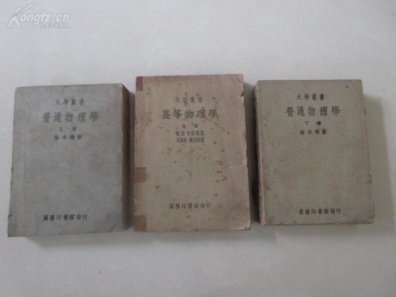 罕见民国时期大32开本《大学丛书-普通物理学(上、中、下册)》老教授藏书-尊D-3