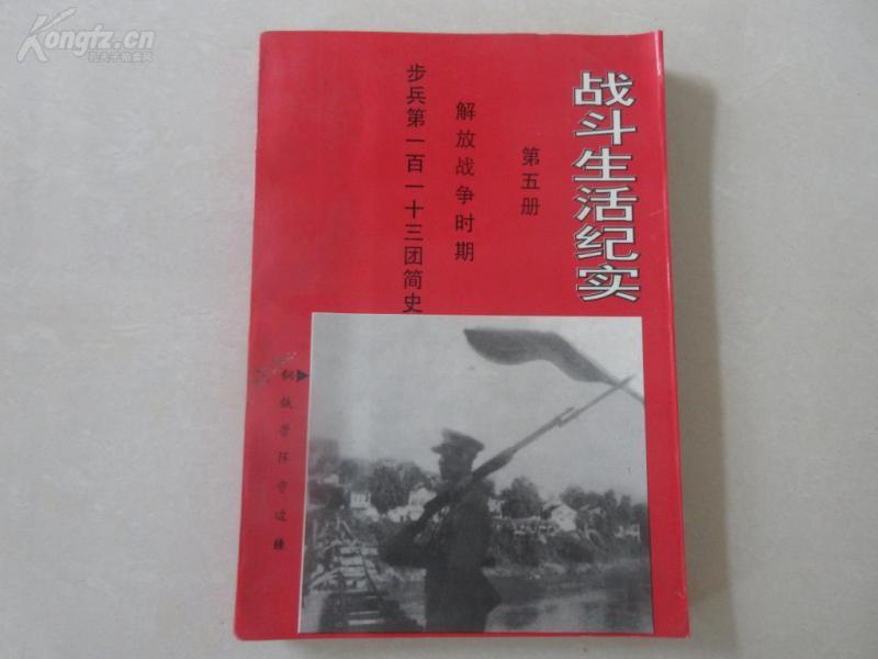 红色收藏必备-罕见32开本 《战斗生活纪实 第五册 解放战争时期 步 兵第一百一十三团简史》-尊1-5