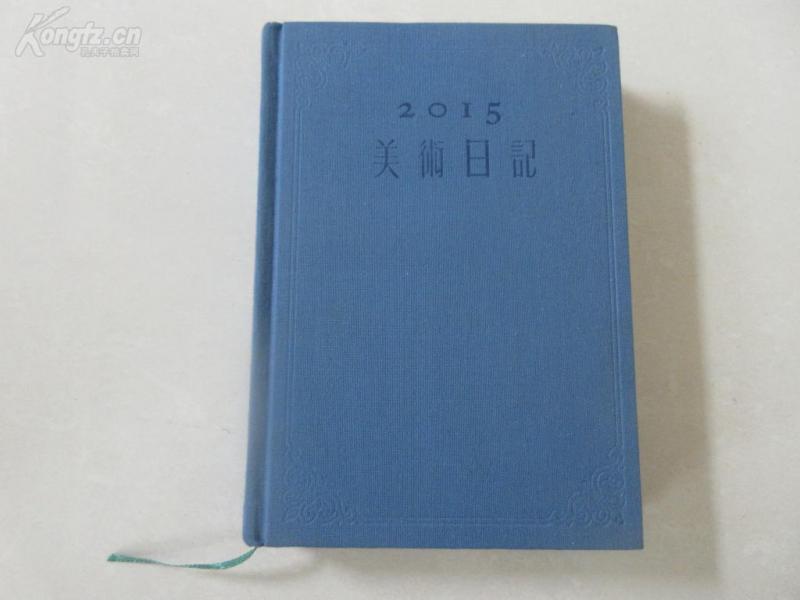 红色收藏必备-罕见32开本 《2015美术日记》品相佳-尊1-5(7788)