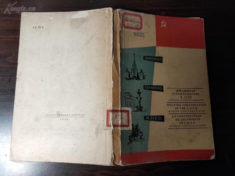 外文旧书一本【1】