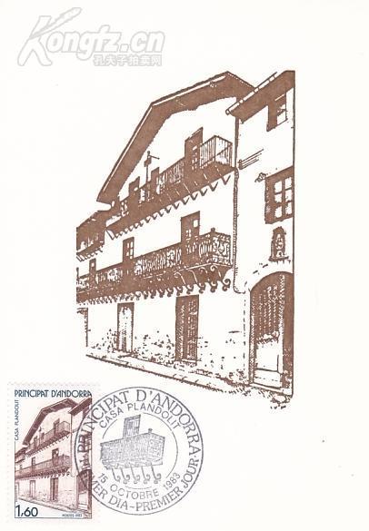【外国邮品 法属安道尔1983年邮票347普兰多里提的古老房屋建筑极限片 】