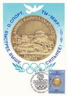 【外国邮品 苏联1986年邮票5693奥运会90周年极限片】
