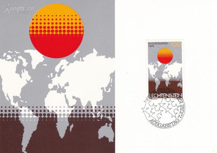 【外国邮品  列支敦士登1979年邮票730援助发展中国家 极限片】