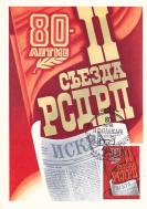 【外国邮品  苏联1983年邮票5363俄国社会民主工党第二次代表大会80年极限片】
