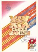 【外国邮品  苏联1982年邮票5288列宁共青团第19次代表大会极限片】
