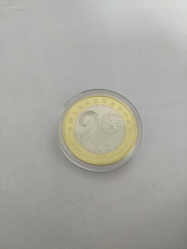 全新2017年建军90周年纪念币双色硬币一枚
