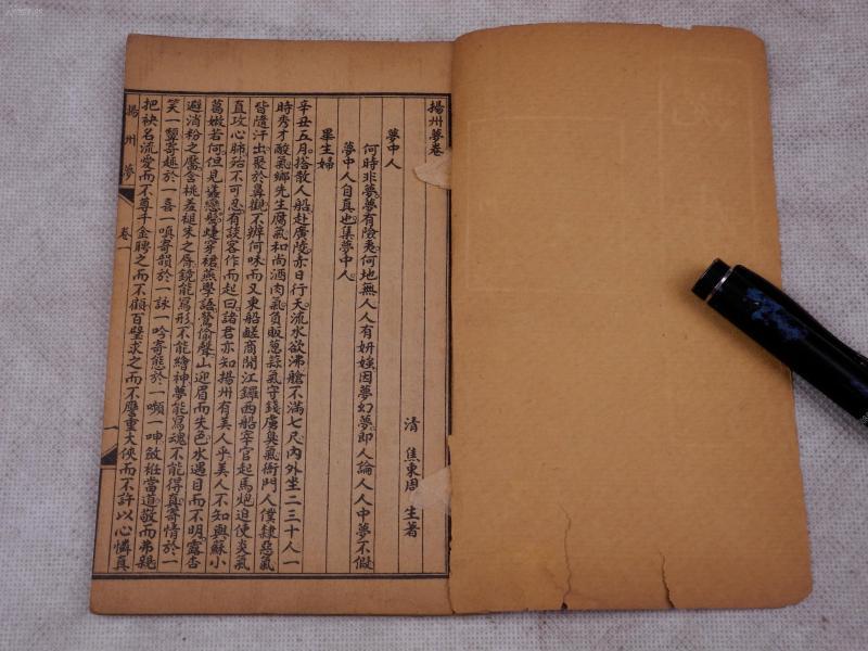 古代中国志怪小说精粹*民国精印《扬州梦》原装四卷二册全,清代周生撰,有关女性和艳情的小说,为研究古代女性文化生活等提供了较全面系统的资料。内容珍贵罕见,此书构思奇特,情节诡异,叙述婉曲,精彩纷呈,对于爱好文学的读者们实为难得之本。小说收藏者的一次饕鬄盛宴!