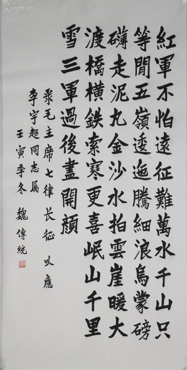 魏傳統  當代著名書法家、詩人,中國楹聯學會會長,中國圓明園學會首任會長。書法