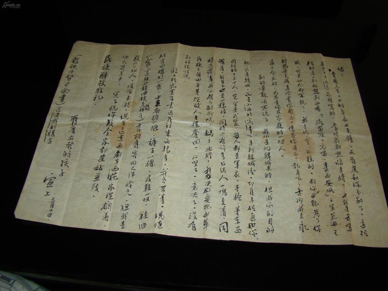 八路军晋冀鲁豫军区第17师参谋主任何振宣抗战前写给母亲的信札一通(8开纸),作文一本,1936年小字练习写了半本。见图。