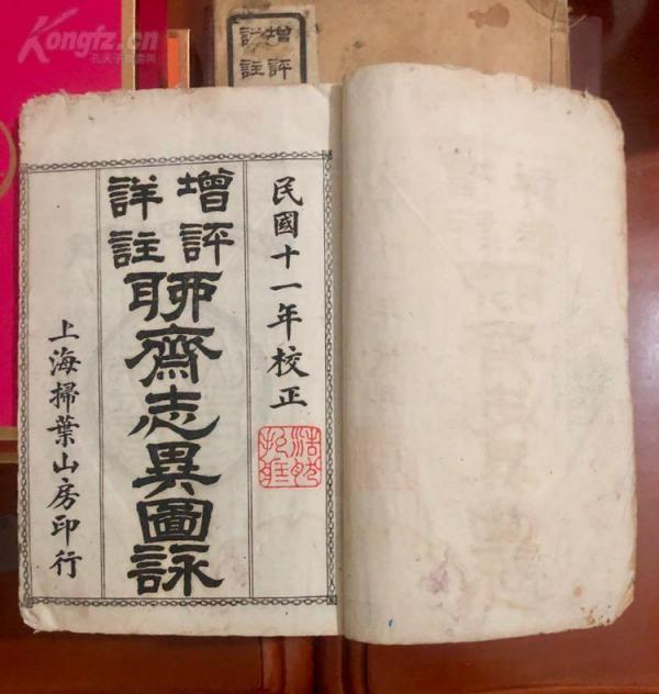 扫叶山房 白纸花边《聊斋志异图咏》每卷首尾均钤朱印,人物图众多