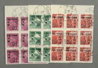 1950年发行 改9《中华邮政单位邮票(香港亚洲版)》改作5圆、10圆、15圆三种盖销票9方连*3(均带上边纸) HXTX301718