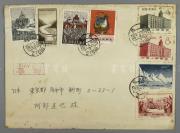 日本著名集邮家阿-部-达-也旧藏:1975年 北京寄东京都航空实寄封 一枚 (贴纪、特及文革编号邮票八枚,销北京邮戳;尺寸:13.8*18.9cm) HXTX301738