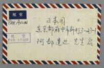 日本著名集邮家阿-部-达-也旧藏:1979年 江苏寄东京都航空实寄封 一枚 (贴特56.及T.19邮票三枚,销江苏邮戳;尺寸:8.9*14.5cm) HXTX301739