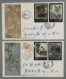 1984年 北京市邮票公司发行 T.99《中国古典文学名著——牡丹亭》首日封两枚一套 (票印齐全) HXTX301725