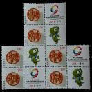 个性化邮票版票.——2011 贵州 全国第九届少数民族传统体育运动会