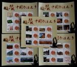 个性化小版票(全5版)《  山西芮城中国书法之乡》全套面值1.2*25=30元