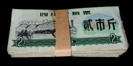 1973版《四川省粮票》贰斤面值 100张  品相八五成
