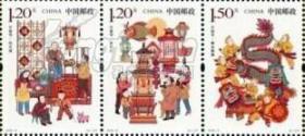 邮票元霄节2018-4T(全3枚)