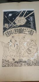 庆祝中华人民共和国成立三十周年白描画稿一张