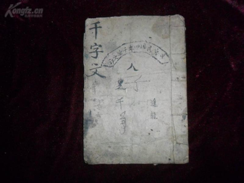 清代写刻本,木板《千字文》,大字,一册全.