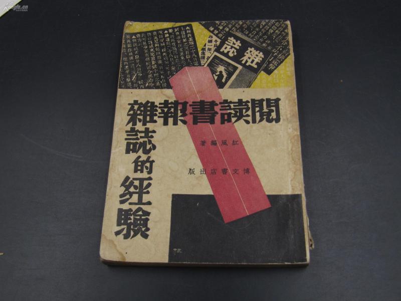 9982 红【藏孤本 红枫编 1940年初版】【 阅读书报杂志的经】验 红枫编 1940年初版