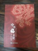 中华福文化&古典文学
