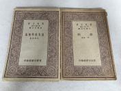 民国二十年初版初印《图书馆学概论》全一册。