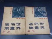 9983   1933初版《世界名画选集》16开两册一套全,吴昌硕、刘海粟、毕加索等名家画作