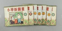1953年上海童联书店发行 华光书局出版  范韧庵、李一山、吴祖荫、杨见龙等23人编绘《小学新图画》存第2、3、4、6、8、10、12册 共七册 HXTX302328