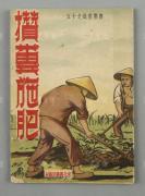 1951年东北农业出版社初版 刘相国 陈家麒编 农业常识之十五《攅粪施肥》特刊平装一册(仅印10000册)HXTX302330