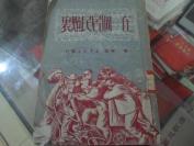 1950年初版初印  《在一个居民点里》格林著作  苏英翻译