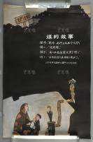 著名漫画家、原《新民晚报》美术编辑 周月泉 手绘漫画稿 《煤的故事》一幅 (尺寸:40*27cm)HXTX302094
