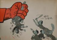 著名漫画家、原《新民晚报》美术编辑 周月泉 讽刺漫画稿《一丘之貉——反革命 砸烂公检法》一幅(尺寸:54*39cm)HXTX302087