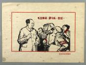 """佚名 文革时期 """"毛主席说;要斗私,批修""""宣传画稿 一幅 (使用""""历史史料画稿纸"""")HXTX302248"""