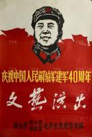 文革时期 旅大市歌舞团、话剧团毛泽东思想宣传队 《庆祝中国人民解放军建军40周年》老宣传画 一张(尺寸:77.5*52cm)HXTX302101