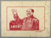 """佚名 文革时期 """"人民万岁""""宣传画稿 一幅 (使用""""历史史料画稿纸"""")HXTX302249"""
