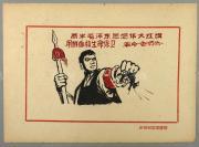 """佚名 文革时期 """"高举毛泽东思想伟大红旗 用鲜血和生命保卫 革命委员会""""宣传画稿 一幅 (使用""""历史史料画稿纸"""")HXTX302250"""