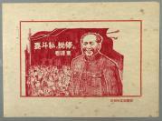 """佚名 文革时期 """"要斗私,批修""""宣传画稿 一幅 (使用""""历史史料画稿纸"""")HXTX302246"""