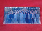 1987年彩色相片,福建省高校后勤研究会全体代表合影,于龙岩师专,品好如图。