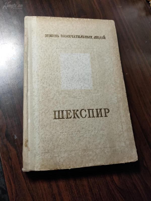 外文旧书一本【2】