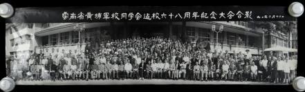 1992年 《云南省黄埔军校同学会建校六十八周年纪念大会合影》 长幅老照片一张 (尺寸:18*68cm) HXTX303027