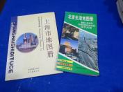 上海市实用地图册+北京生活地图册,1999年版,品相好